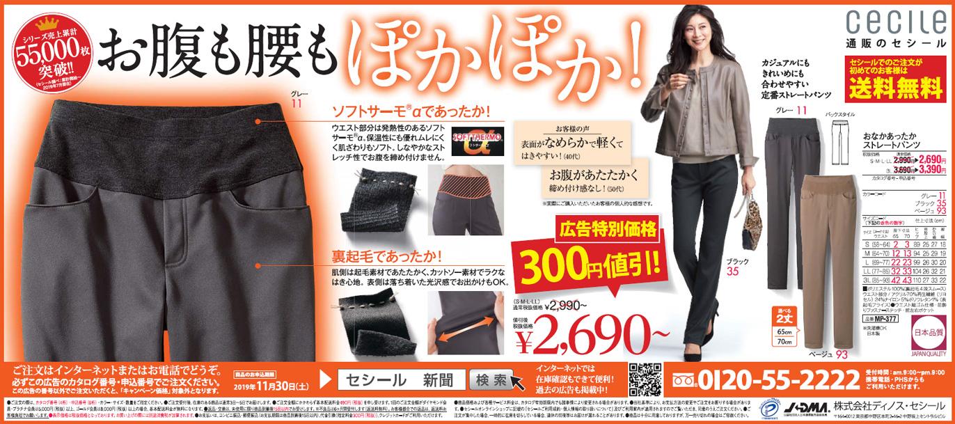 おなかあったかストレートパンツ(日本製・吸湿発熱・選べる2レングス)