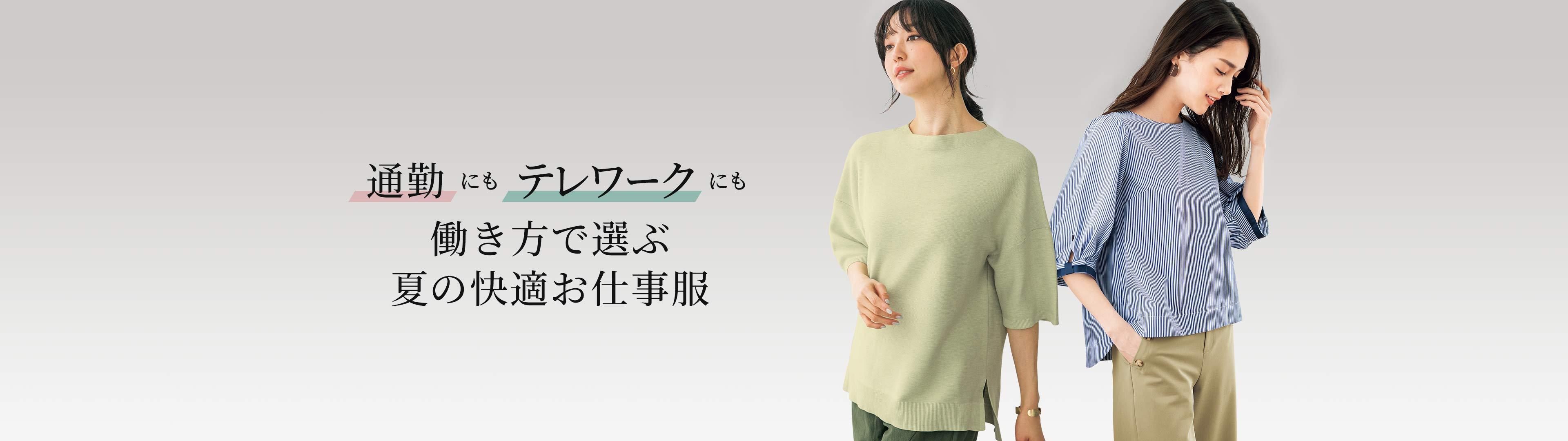 オフィス カジュアルにぴったり!OL ファッションに最適なセシールの通勤服特集
