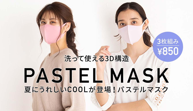 洗い 方 マスク パステル
