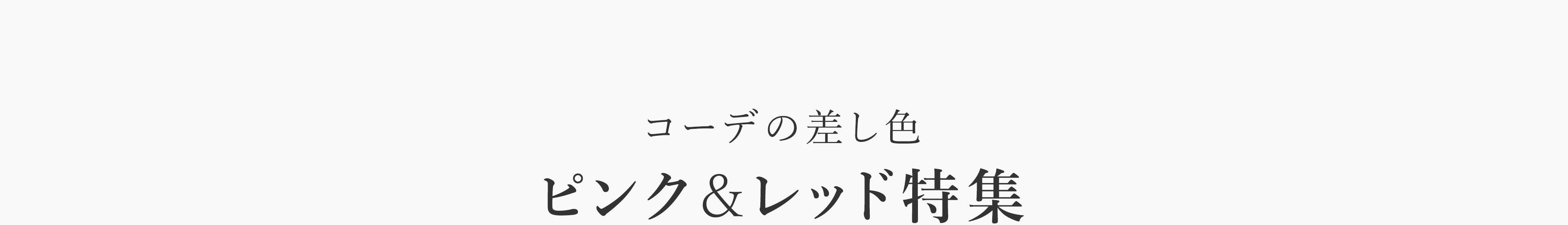 ピンク・赤コーデ特集