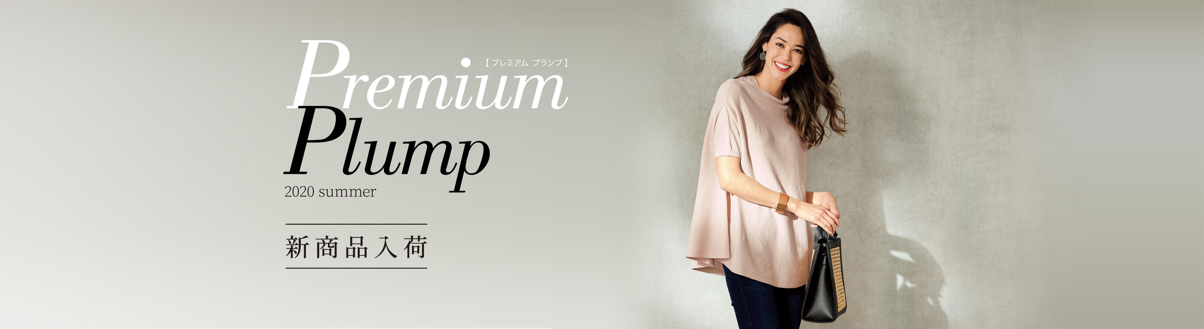 大人の美意識をくすぐるplump新ライン「Premium Plump」-プレミアムプランプ-