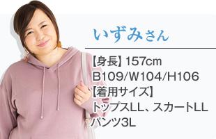 LOVEさん【身長】164cm B114/W102/H113【着用サイズ】トップス3L、ボトムス3L