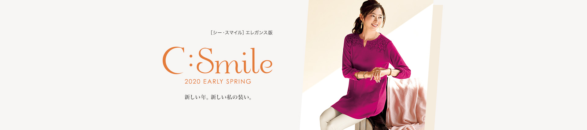 C:Smile(シー・スマイル)エレガンス版アイテム