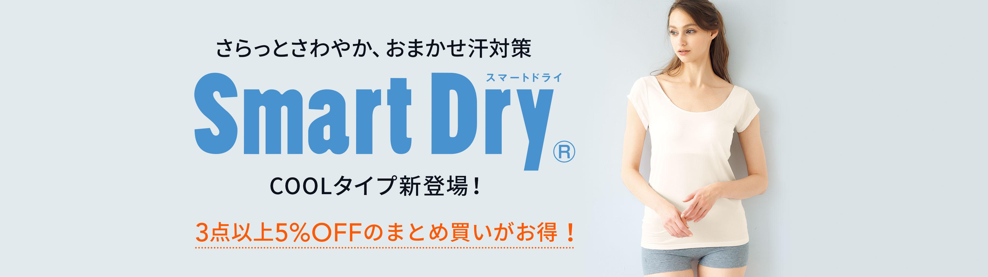 さらっと爽やか、すらっとキレイ。SmartDry® 3点以上ご購入で5%OFF!