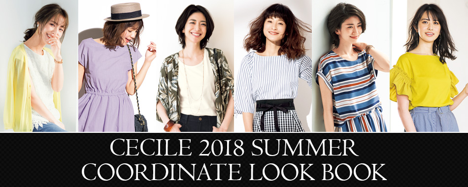 2018 夏のファッション・夏服コーディネート
