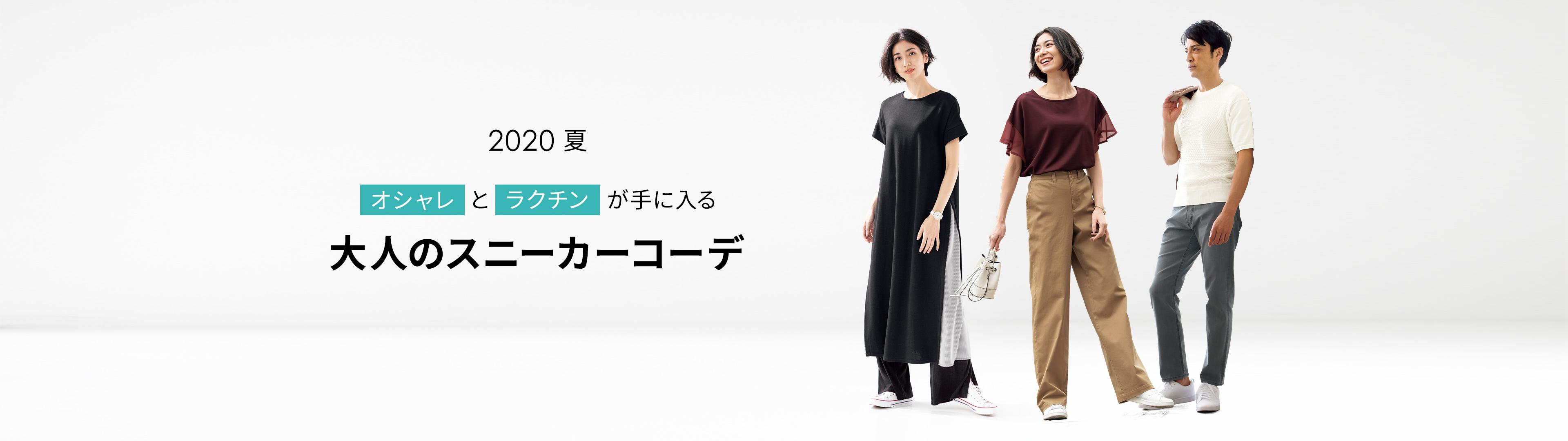 スニーカー おしゃれコーデ 2019春夏トレンドファッション