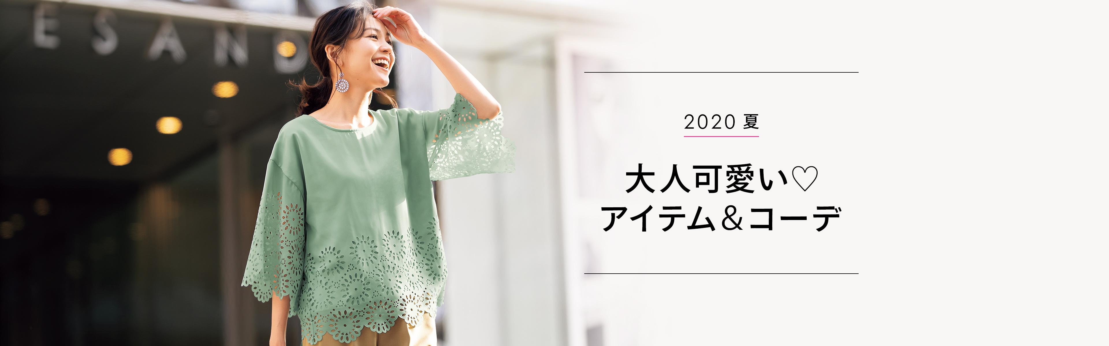 大人の「可愛い服・コーデ」2018秋冬 グレンチェックコート、フェイクスエードブルゾン、ハイウエストスカートなどフェミニンで女性らしいデザイン♪