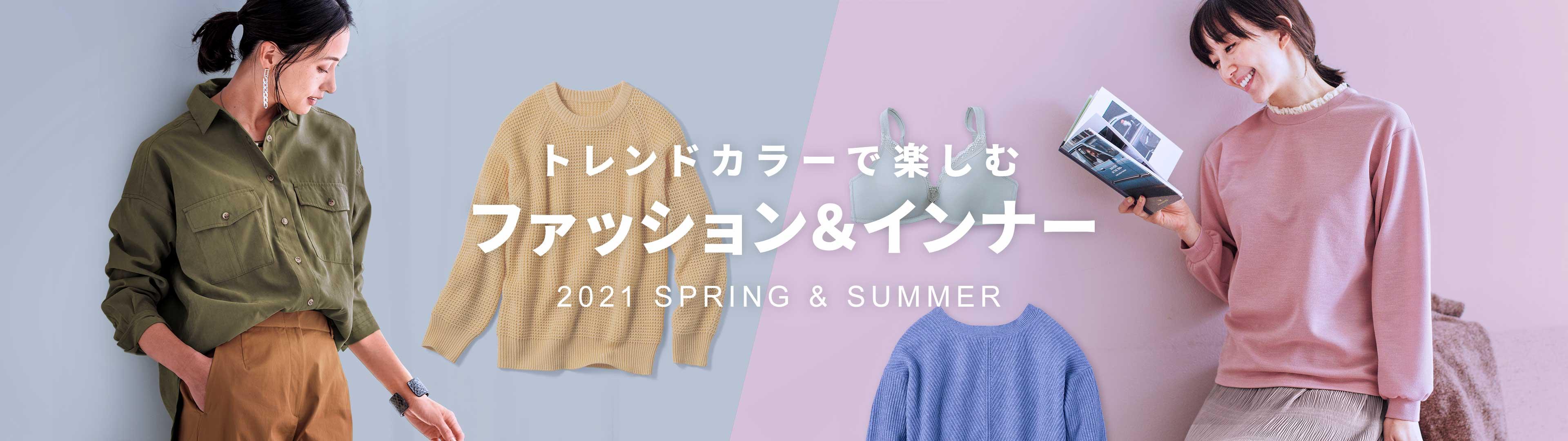 2019春のトレンドカラー