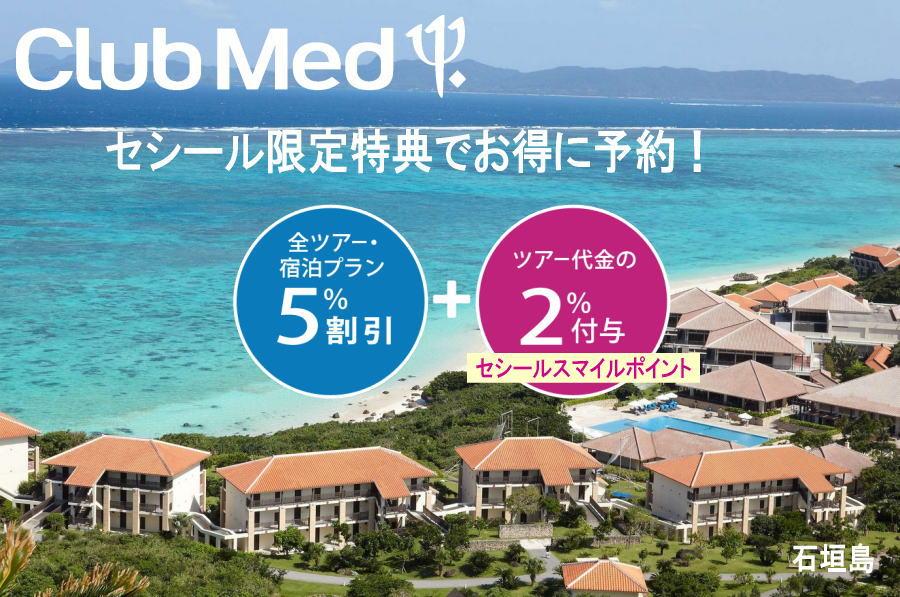 Clib Med セシール限定特典でお得に予約!
