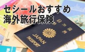 セシールおすすめ海外旅行保険